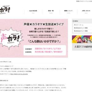 声優カラオケ 声カラ! 6月17日 第3回 公開生放送イベント