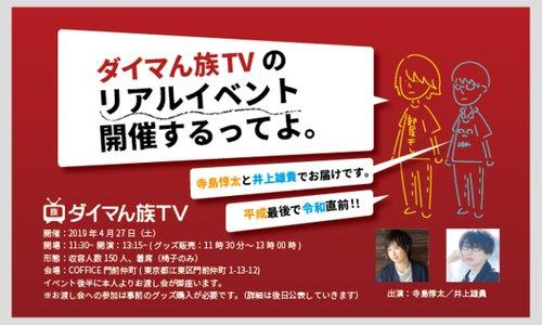 寺島惇太×井上雄貴がおくるゆるーいダイマTVリアルイベント(初)