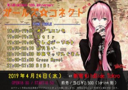 WildSideTokyo 10th Anniversary 『ガールズ☆コネクト vol.18』