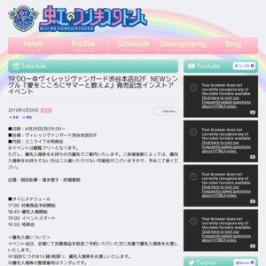 19:00~@ヴィレッジヴァンガード渋谷本店B2F NEWシングル『愛をこころにサマーと数えよ』発売記念インストアイベント 2019/4/29