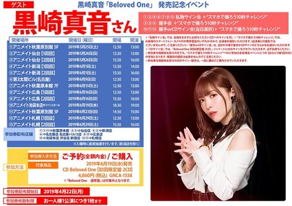 黒崎真音「Beloved One」 発売記念イベント (3)アニメイト仙台【2回目】