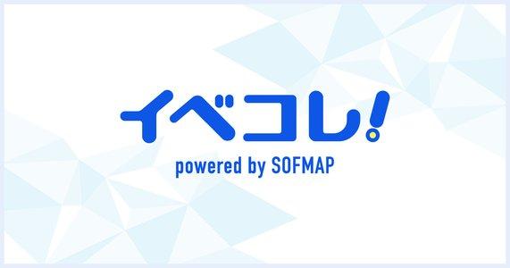 黒崎真音『Beloved One』発売記念イベント  ソフマップAKIBA④号店 6/23