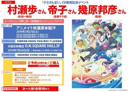 『さらざんまい』CD発売記念イベント 大阪日本橋店