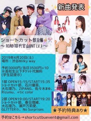 ショートカット部Presents ~ Road to 代官山UNIT Lv.1 ~ (2部)