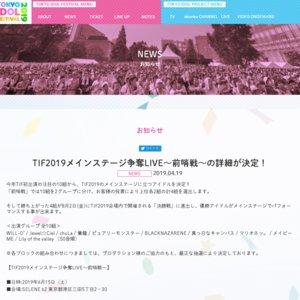 TIF2019メインステージ争奪LIVE〜前哨戦〜 1部