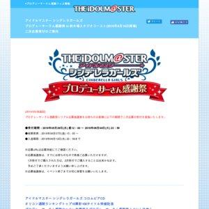 アイドルマスターシンデレラガールズ プロデューサーさん感謝祭 in 新木場スタジオコースト