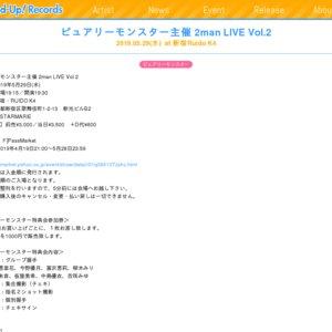 ピュアリーモンスター主催 2man LIVE Vol.2