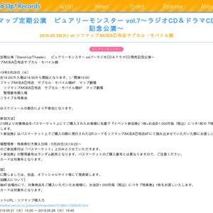 【定期公演】ピュアリーモンスター vol.7