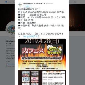 肉フェス OSAKA 2019×Girl's Bomb!! @大阪
