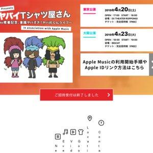 au Presents ヤバイTシャツ屋さん 〜au癒着記念、意識ヤバすぎ!ヤバ杉くんライブ〜 in association with Apple Music