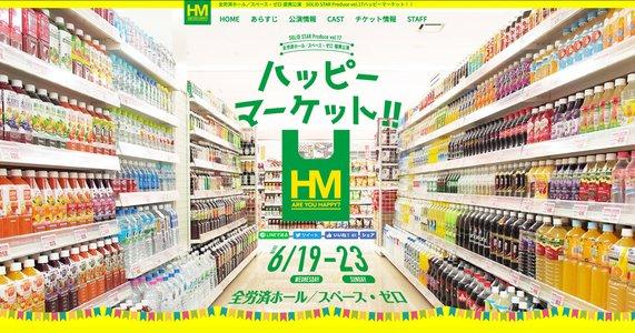 SOLID STARプロデュースvol.17「ハッピーマーケット!!」6月19日(水)初日