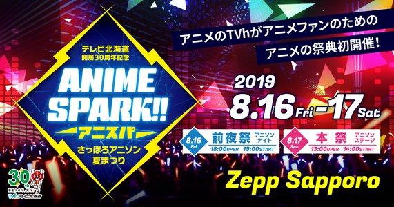 テレビ北海道開局30周年記念 「ANIME SPARK!!-アニスパ-さっぽろアニソン夏まつり」前夜祭