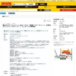 煌めき☆アンフォレント3rdシングルリリースイベント@名古屋近鉄パッセ(2019/4/28)