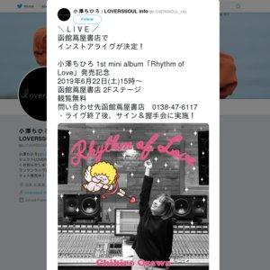 小澤ちひろ(pro.LOVERSSOUL)1st mini album「Rhythm of Love」発売記念インストアライヴ in 函館