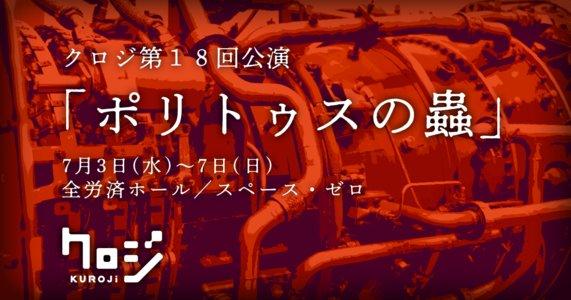 クロジ第18回公演「ポリトゥスの蟲」7/4(木)19時