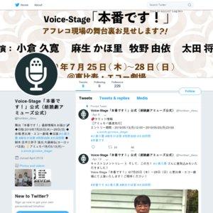 Voice-Stage「本番です!」7/25(木)19時