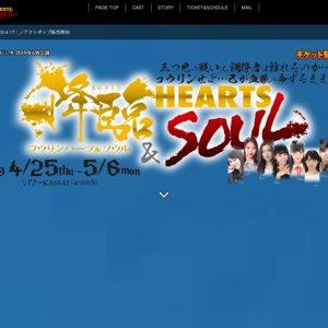 降臨Hearts&Soul 4/27 昼