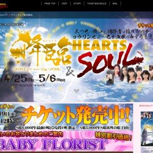 降臨Hearts&Soul 5/3