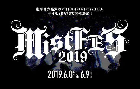 mistFES 1日目
