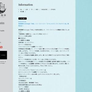 東城陽奏 3rd Single「ONE」リリースイベント「スペシャルミニライブ&サイン会」