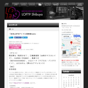 渋谷LOFT9アイドル倶楽部 vol.4
