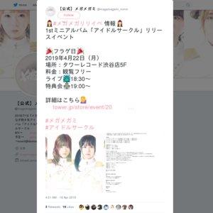 1stミニアルバム「アイドルサークル」リリースイベント20190422