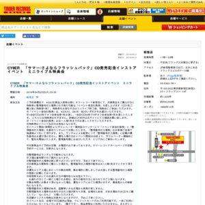 4/23  CY8ER 「サマー/さよならフラッシュバック」CD発売記念インストアイベント ミニライブ&特典会