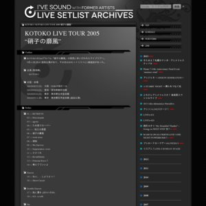 KOTOKO LIVE TOUR 2005 硝子の靡風 大阪公演