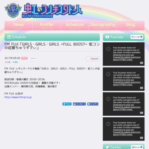 FM FUJI「GIRLS・GIRLS・GIRLS =FULL BOOST= 虹コンの征服ちゅうずでぃ」公開生放送 (2019/04/23)