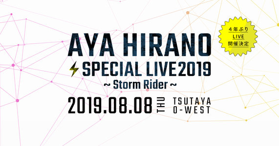 平野綾 Special LIVE & Tour 2019 クラウドファンディング・アニメLIVE 東京公演