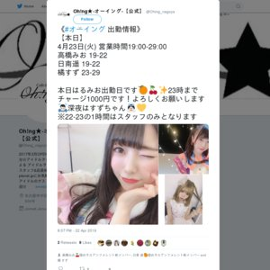 オーイング(2019/4/23深夜)