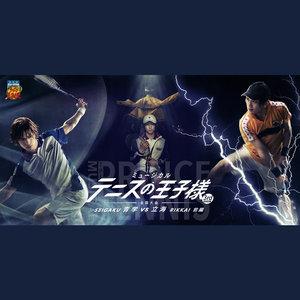 ミュージカル「テニスの王子様」3rdシーズン 全国大会 青学vs立海 前編【東京 7/14夜】