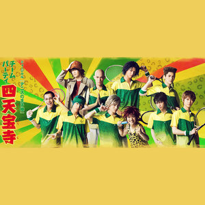 ミュージカル『テニスの王子様』チームパーティ 四天宝寺【大阪 5/24】