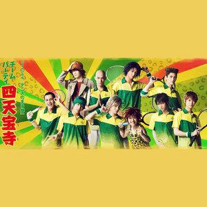 ミュージカル『テニスの王子様』チームパーティ 四天宝寺【東京 5/30】