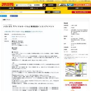 4/23メガメガミ『アイドルサークル』発売記念インストアイベント