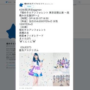 煌めき☆アンフォレント 東京定期公演 ~高橋みお生誕SP!~
