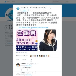 桑原由気生誕祭2019(仮)昼の部