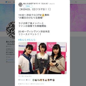 4/23NEWシングル『妖怪ディスコ(4/24発売)』発売記念