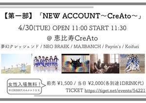 『NEW ACCOUNT~CreAto~』<1部>