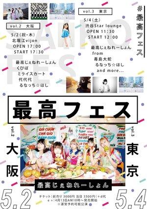 最高フェス vol.3 東京