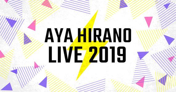平野綾 Special LIVE & Tour 2019 ミュージカルコンサート 横浜公演 2回目