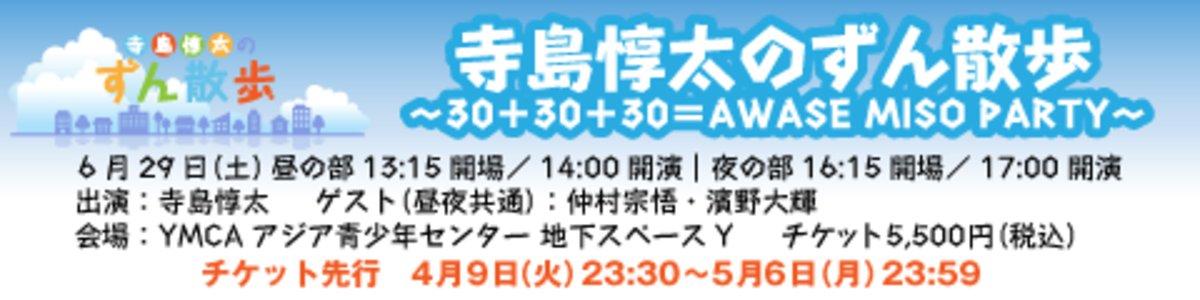 寺島惇太のずん散歩 〜30+30+30=AWASE MISO PARTY〜 夜の部