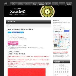 340スズキpresents 歌祭62 内田稔の巻