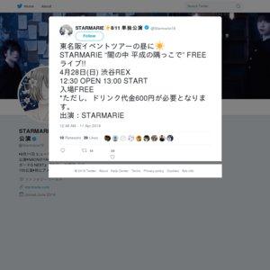"""STARMARIE """"闇の中 平成の隅っこで""""FREE LIVE"""