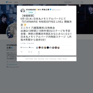 STARMARIE 令和初日FREE LIVE 2部