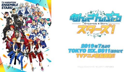 TVアニメ「あんさんぶるスターズ!」先行上映会 ライブビューイング
