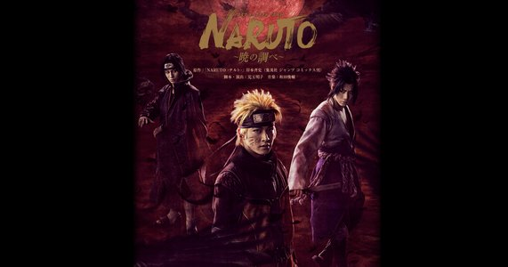 ライブ・スペクタクル「NARUTO-ナルト-」~暁の調べ~ (2019) 東京 11/8