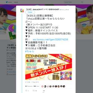 chuLa定期公演 ちゅらららいぶ!