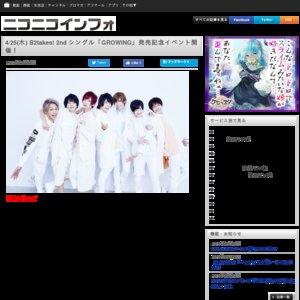 4/25(木) B2takes! 2nd シングル「GROWING」発売記念イベント
