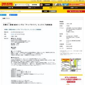 天晴れ!原宿 NEWシングル「アッパライナ」ミニライブ&特典会 (4/26 渋谷)